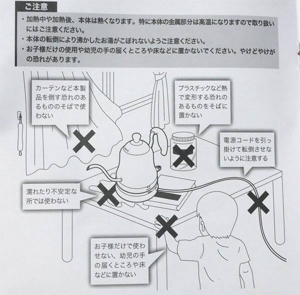 ブルーノのドリップケトルを使用する際の注意点