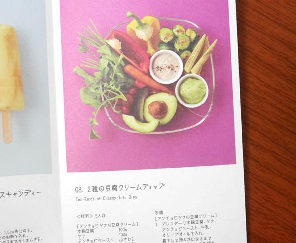 """""""2種の豆腐のクリームディップ"""