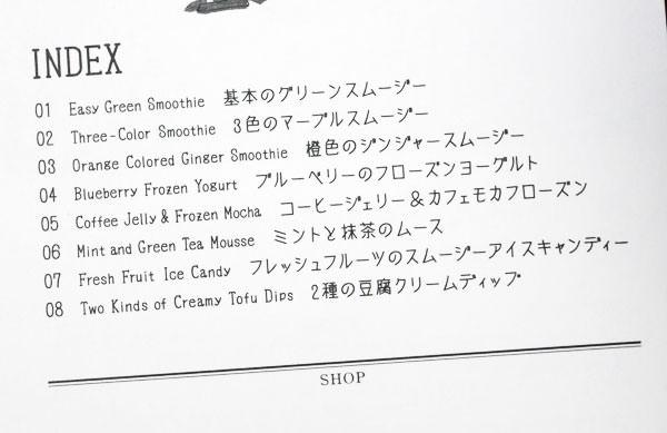 """""""レシピは全部で8種類が掲載されている"""""""