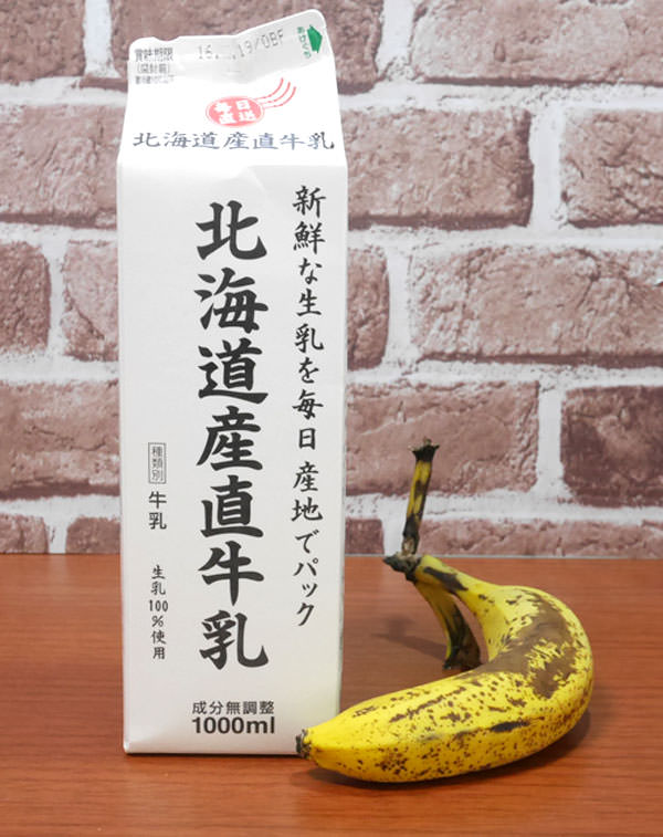 牛乳とバナナでスムージーを作る