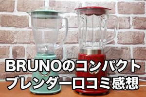 BRUNOコンパクトブレンダー バナー画像