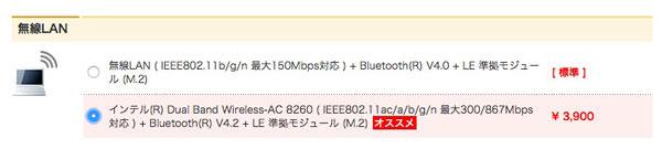 無線LANはIEEE802.11ac対応にした