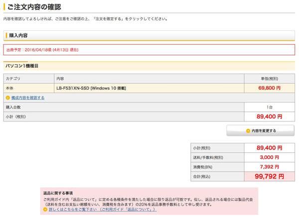 購入内容を確認する 出荷日も表示される