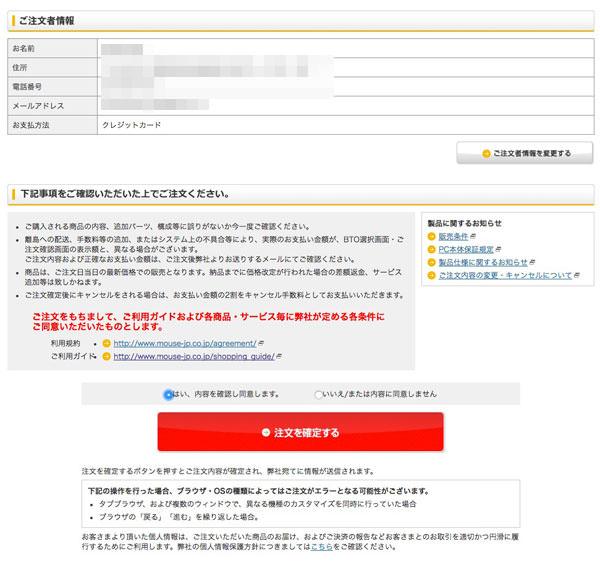 注文者情報を確認し、同意ボタンをチェック、注文を確定する