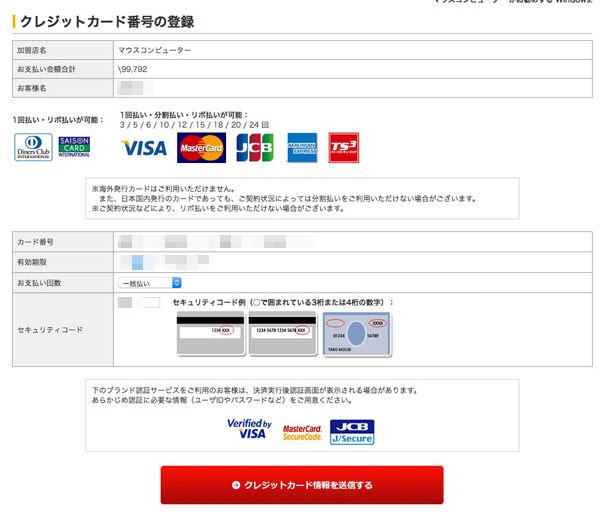 最後にクレジットカード情報を入力する