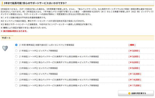 画面下にサポートのオプションが表示される