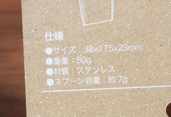 スプーン部分の容量は約7g
