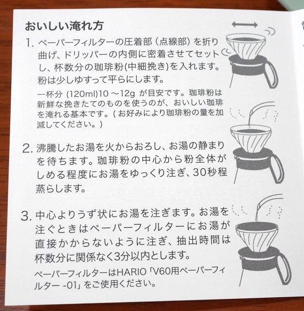 取扱説明書にコーヒーの美味しい淹れ方が出ている