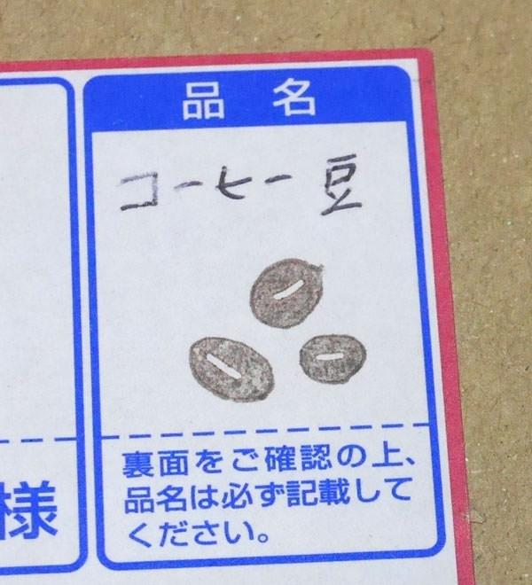 配送伝票に可愛いコーヒー豆のハンコが押してある