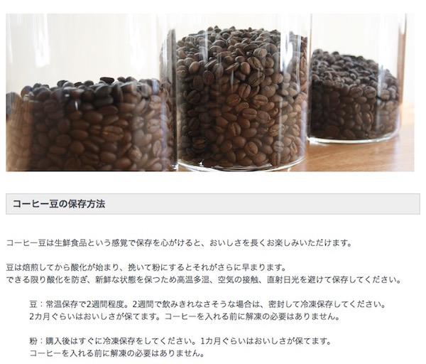 コーヒー豆の保存方法 画像