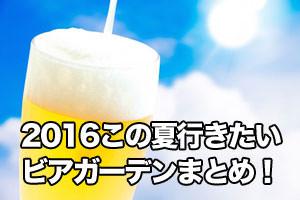 2016年夏に行きたい東京ビアガーデン バナー画像