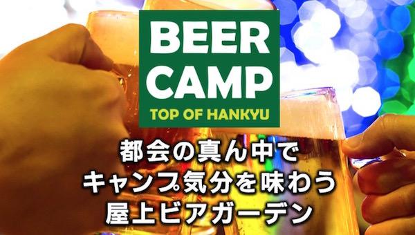 阪急トップビアガーデン大阪