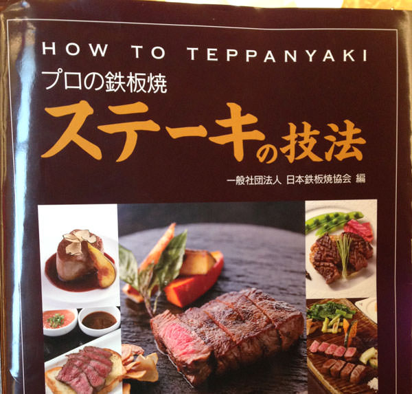 「プロの鉄板焼き ステーキの技法」という書籍