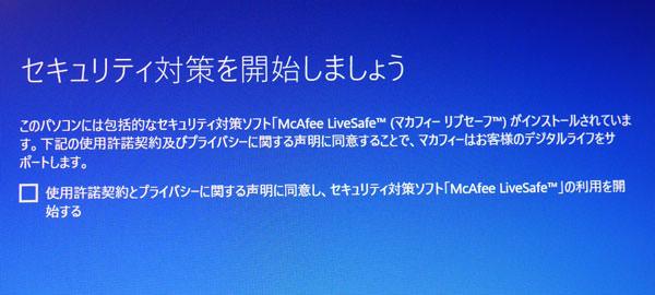マカフィーのウイルス対策ソフトの設定