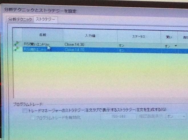 バックテスト RSIでエントリーする設定画面