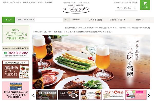 高島屋の食料宅配ローズキッチン タイトル画像