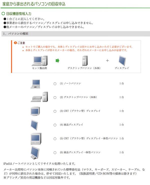 回収するMacのタイプを選ぶ