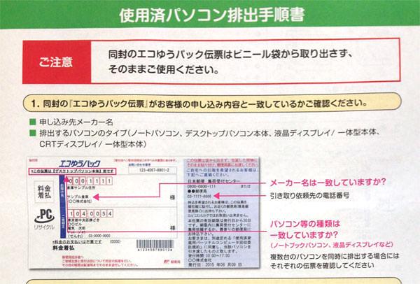 使用済みパソコン排出手順書 伝票の記載が正しいか確認