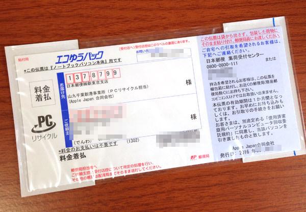 届いた「エコゆうパック」の配送伝票