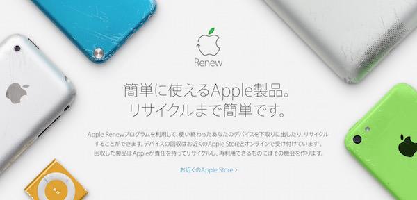 Macを無料で廃棄する方法:Appleリサイクルプログラムを使う タイトル画像