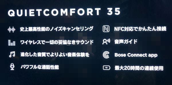 QuietComfort 35 wireless headphones のまとめ
