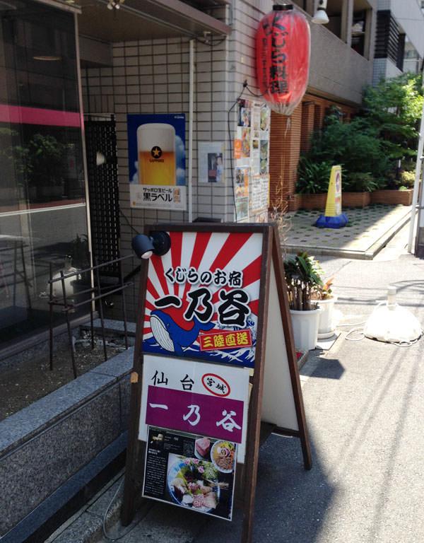 神田 くじら料理 一乃谷 店の入り口