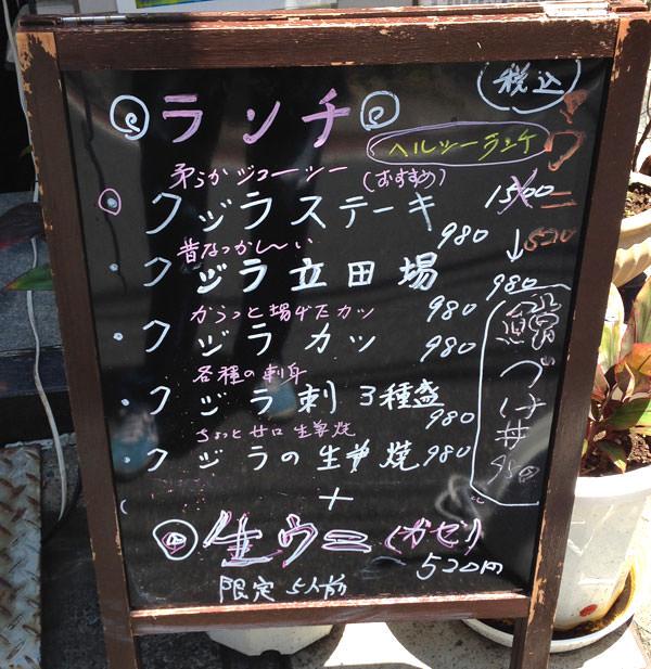 神田 くじら料理 一乃谷 ランチメニュー看板