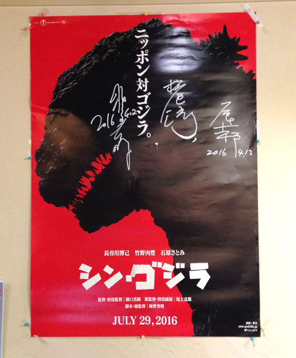 シン・ゴジラのポスター