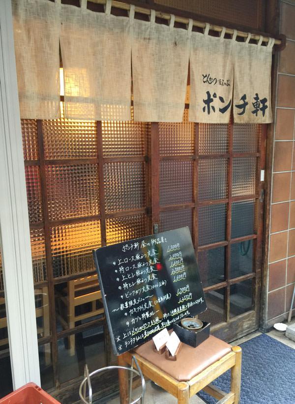 神田 とんかつポンチ軒 入り口