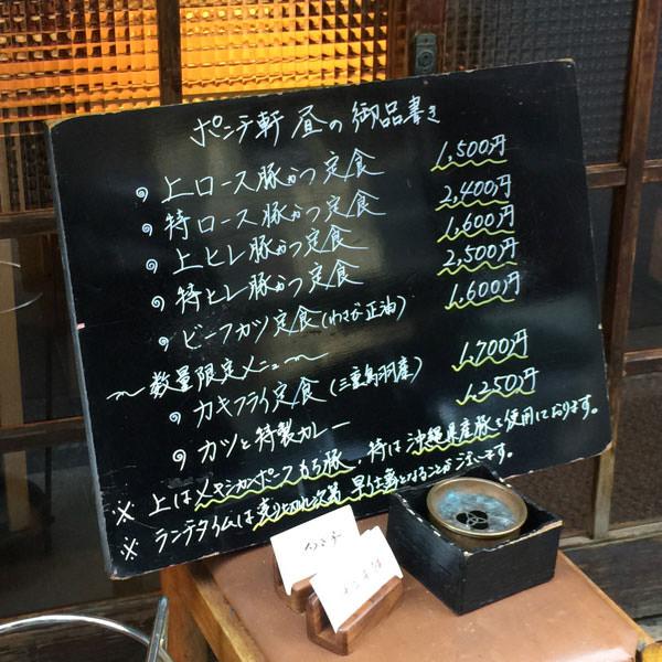 神田 とんかつポンチ軒 ランチメニュー看板