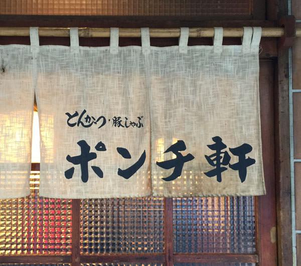 神田 とんかつポンチ軒 タイトル画像