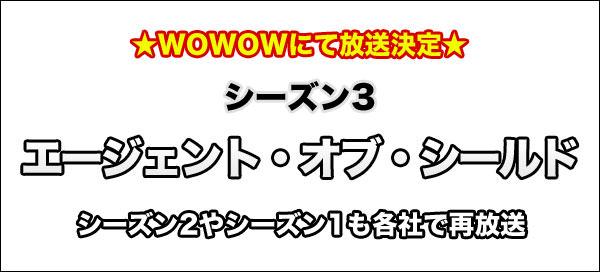 エージェント・オブ・シールド シーズン3がWOWOWで放送!