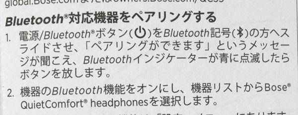 Bluetoothのペアリング方法