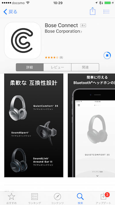 専用アプリ「Bose Connect」のダウンロード画面