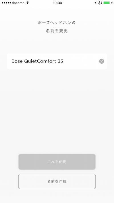 「Bose Connect」を起動した画面