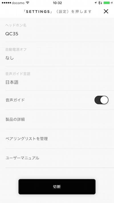 セッテイング画面では音声ガイドのオンオフや言語の変更ができる