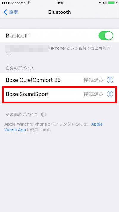 iPhoneの「設定」アプリ Bluetooth接続設定