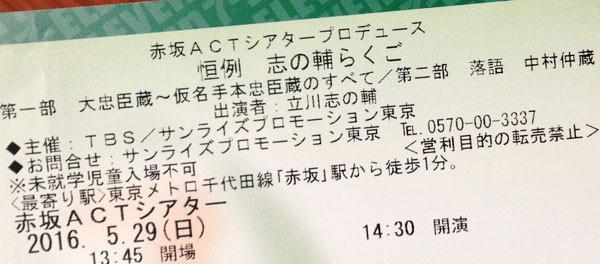 立川志の輔 赤坂 ACTシアター 忠臣蔵 中村仲蔵 チケット画像