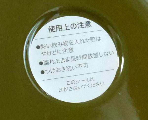 ステンレスタンブラー使用上の注意:濡れたまま長時間放置しないこと、つけおき洗いもダメ