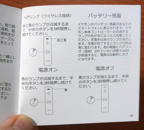 マニュアルの日本語部分が少ない