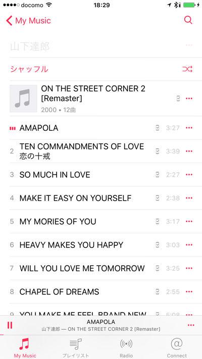 Musicアプリで曲を再生すればイヤホンから音が出てくる