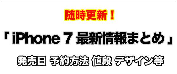 iPhone7最新情報まとめ タイトル画像