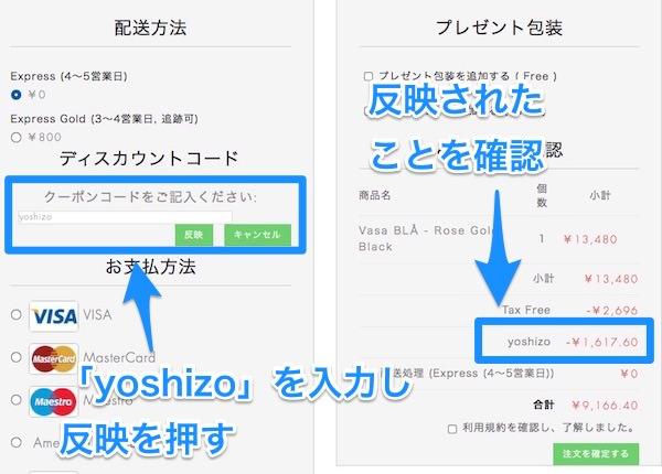 Sudio公式サイト 購入画面 ショッピングカート画像