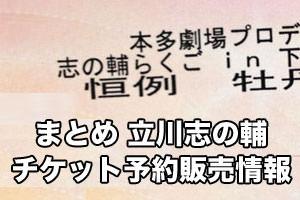 立川志の輔「志の輔らくご」「独演会」チケット予約・販売情報まとめ