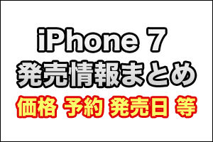 iphone7情報まとめ バナー画像