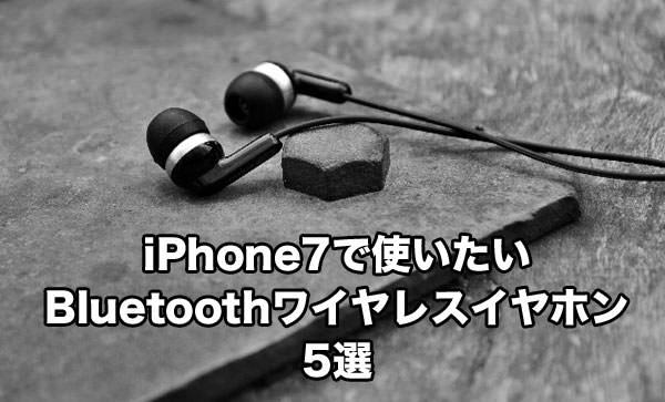 iPhone7で使いたいBluetoothワイヤレスイヤホン5選 タイトル画像