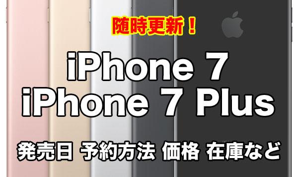 「iPhone 7 / iPhone 7 Plus」最新情報まとめ タイトル画像