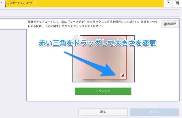 トリミング画面の赤い三角を動かすと枠が拡大縮小する