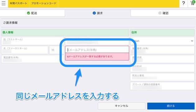 クレジットカード名義情報入力画面