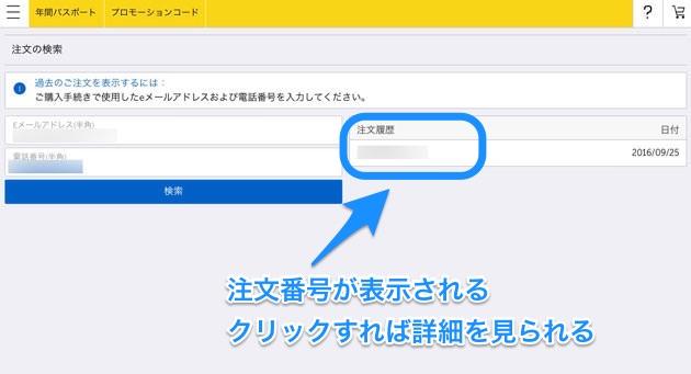 注文検索結果の表示画面